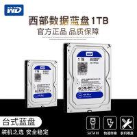 wd西部数据WD10EZEX 1tb硬盘 DIY装机硬盘 台式机硬盘