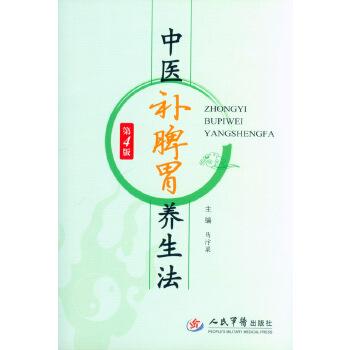 中医补脾胃养生法(第四版)