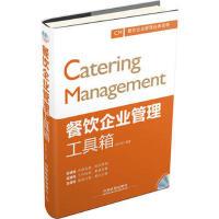 餐饮企业管理工具箱(含光盘) 赵文明著 9787113202507 中国铁道出版社