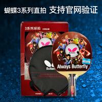 Butterfly/蝴蝶 乒乓球拍 TBC302直拍横拍双面反胶乒乓成品拍 赠拍套