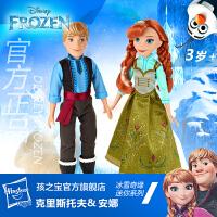 孩之宝 迪士尼冰雪奇缘经典系列克里斯托夫安娜娃娃 儿童玩具