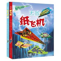 无敌纸飞机(全2册 )