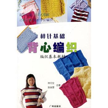 背心编织——棒针基础