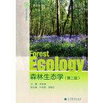 森林生态学(第二版)