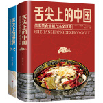 【全套2册】舌尖上的中国与舌尖上的世界书 零基础做美食传承美食炮制方法攻略大全 世界各地的特色美食饮食文化营养食菜谱书