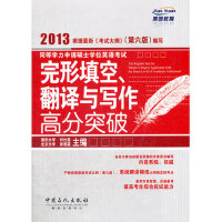 同等学力申请硕士学位英语考试完形填空、翻译与高分写作高分突破 【正版书籍】