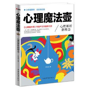 心理魔法壶(20万册畅销书《心理画外音》作者严文华全新力作