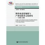 博彩业适度规模与产业结构多元化研究