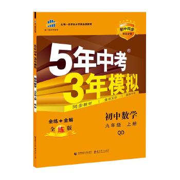 5年中考3年模拟 初中数学 九年级上册 qd(青岛版)
