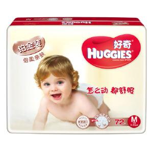 [当当自营]Huggies好奇 铂金装纸尿裤 中号M72片(适合7-11公斤)尿不湿
