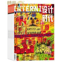 INTERNI设计时代2017年全年杂志订阅新刊预订1年共10期 85折10月起订