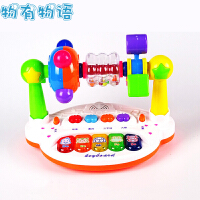 物有物语 电子琴 0-3-6-9-12月宝宝多功能电子琴婴幼儿童玩具琴音乐早教故事机启蒙乐器 益智玩具