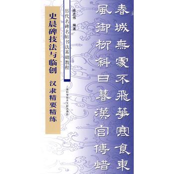 史晨碑技法与临创――汉隶精要精练 施志伟 编著 【正版书籍】