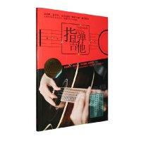指弹吉他入门自学完整教程零基础教学视频教材书谱+DVD光盘光碟片