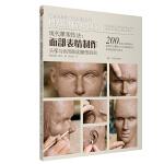 现代雕塑技法:面部表情制作、头部与面部陶泥雕塑指南