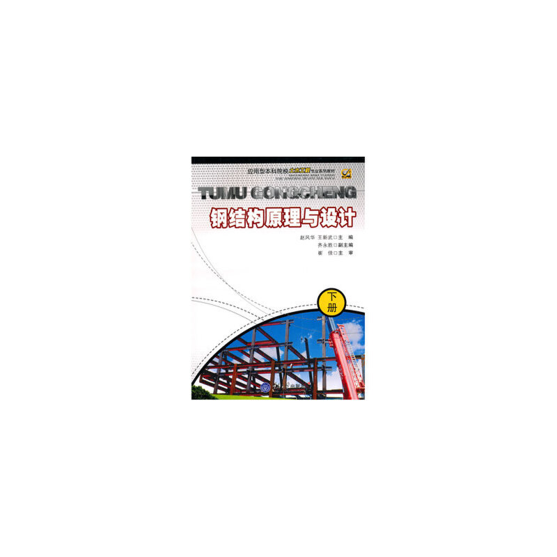 《钢结构原理与设计(下册)