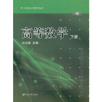高等数学(下册) 田立新 主编 【正版书籍】
