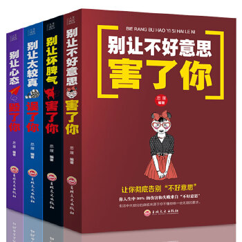 全4册 青春励志书籍 别让不好意思害了你 沟通技巧口才训练书籍人际交往心理学 为人处事书籍 情商情绪管理书籍畅销书排行榜
