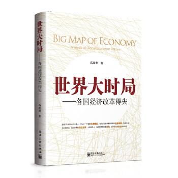 世界大时局——各国经济改革得失