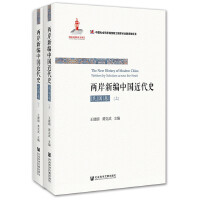 民国卷-两岸新编中国近代史-(上.下)