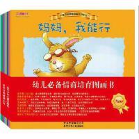 小兔杰瑞情商绘本系列图书 经典幼儿园故事书籍 妈妈我能行 我不想上幼儿园儿童书畅销套装绘本图画书