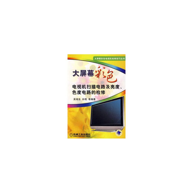 大屏幕彩色电视机扫描电路及亮度,色度电路的检修 9787111253075