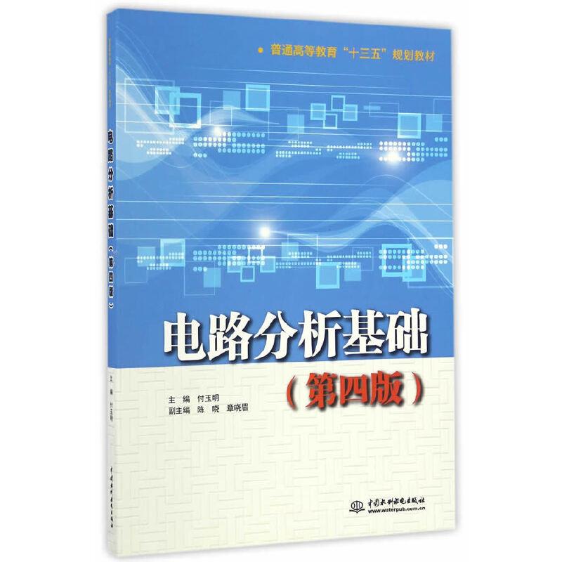 """电路分析基础(第四版)(普通高等教育""""十三五""""规划教材)"""