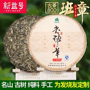 新益号 2016春茶800年古树茶 霸王老班章古茶357g 收藏臻品普洱茶