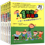 最新版 君伟上小学(共6册)
