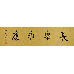 饶宗颐 当代国学大师、教育家和书画家 书法作品 《长乐永康》