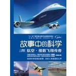 """航空・细数飞翔传奇(全彩)(""""十二五""""国家重点图书出版规划项目,涉及地球、天文、动物、植物、航天、航空、军事、网络、探险、通信、能源等领域。)"""