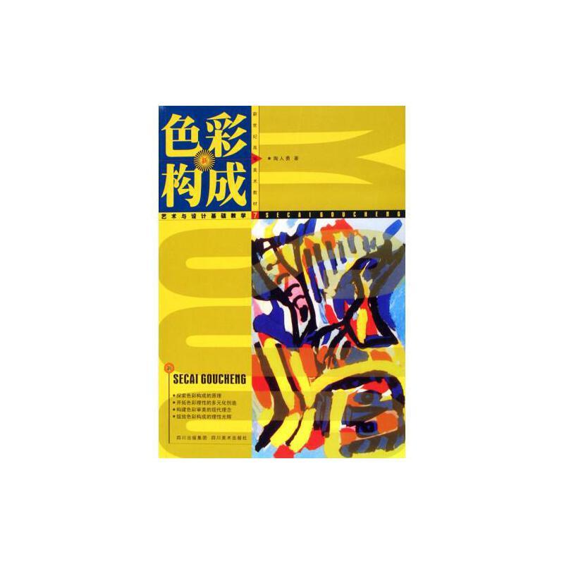 色彩构成(艺术与设计基础教学7新世纪高等美术教材) 陶人勇 正版书籍