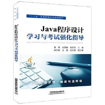 """""""十三五""""普通高等教育规划教材:Java程序设计学习与考试强化指导"""