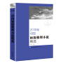 2019年中国侦探推理小说精选