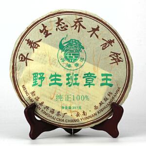 【2片】十年早春生态班章茶 高山野生茶种山韵足 生茶
