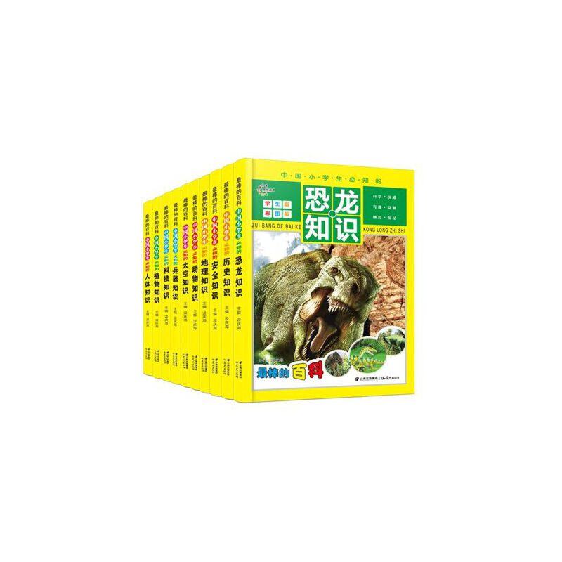 包邮10册2016年新版少儿百科全书恐龙书籍动物世界植物王国人体畅销