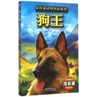 狗王(沈石溪动物小说鉴赏)