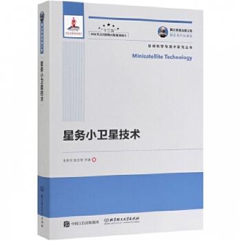 国之重器出版工程 星务小卫星技术