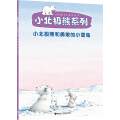 小北极熊和勇敢的小雪兔