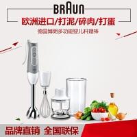德国Braun/博朗 MQ505/525/545 多功能进口料理机 手持家用破壁搅拌料理棒 婴儿辅食料理棒/机 多