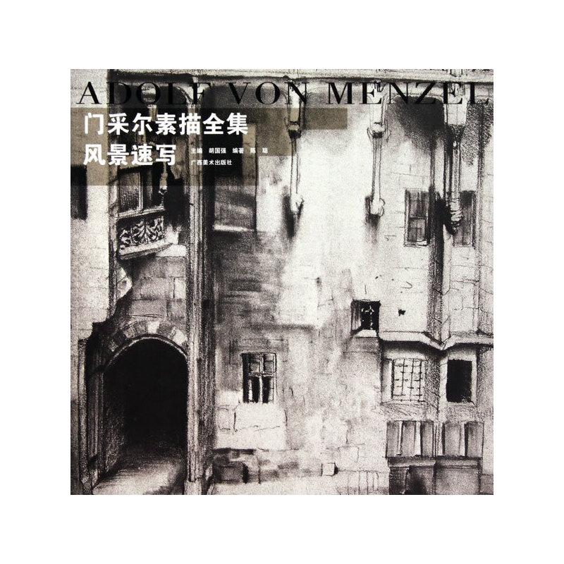 《门采尔素描全集·风景速写》(胡国强.)【简介