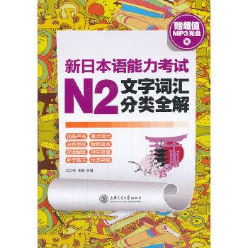 新日本语能力考试N2文字词汇分类全解(赠超值MP3光盘)