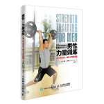 男性力量训练:体能、核心稳定性、爆发力训练指南