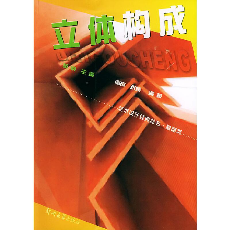 立体构成——艺术设计经典丛书·基础类