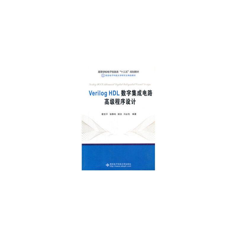 正版图书r4verilog hdl数字集成电路高级程序设计 9787560638584 西安