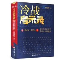冷战启示录:美苏冷战历史系列专题报告(沈志华教授重磅新作)