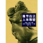 雕塑技法・人体雕塑(中文简体字版)