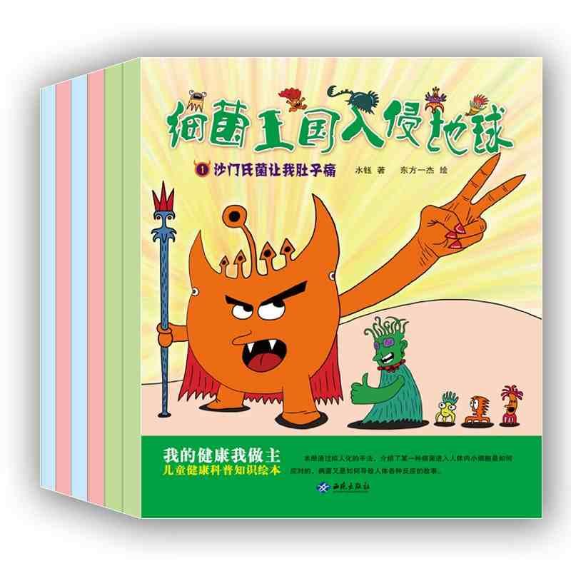 绘本图画书启蒙幼儿早教3-6岁幼儿园科学教孩子做个讲卫生的宝宝细菌