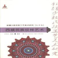 纹样卷-西域民族纹样艺术-新疆少数民族工艺美术研究( 货号:754696543)