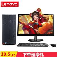 联想(Lenovo) D5050异能者  19.5英寸家用台式电脑(G1840  4G 1T硬盘  集成显卡 WIFI win10)